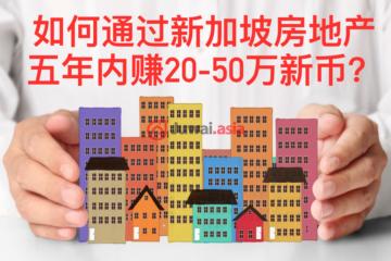 中星加坡房产房价_新加坡房产房价_居外网在售的房产总占地888888平方米SGD 888,888