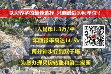 居外网在售马来西亚4卧3卫的房产总占地128平方米MYR 1,050,000